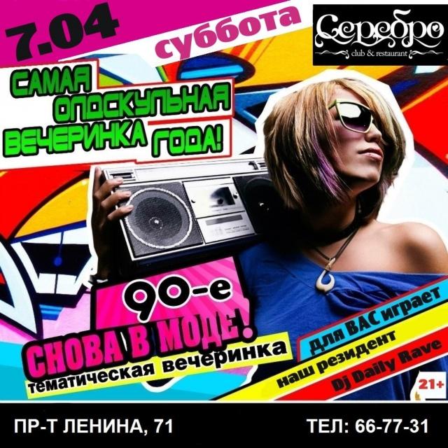 высокой слушать песни 90-х русские популярные шерстяные