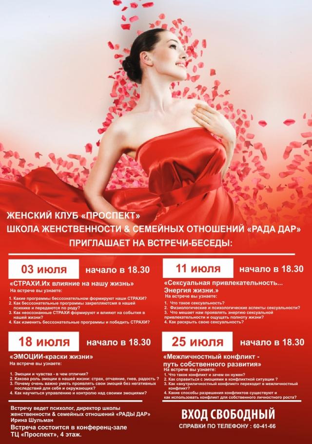 zhenskaya-seksualnaya-energetika
