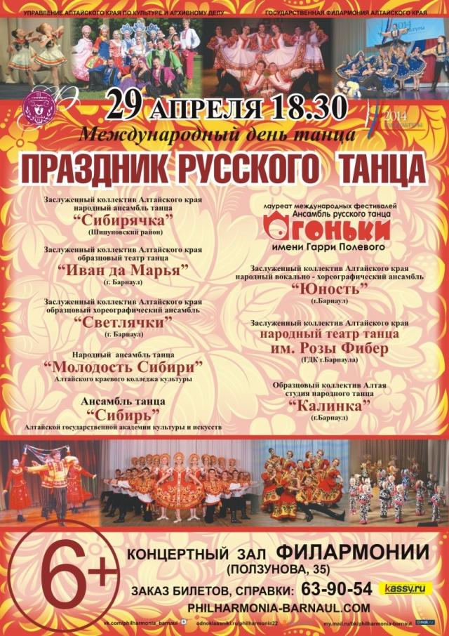 Праздник русского танца сценарий