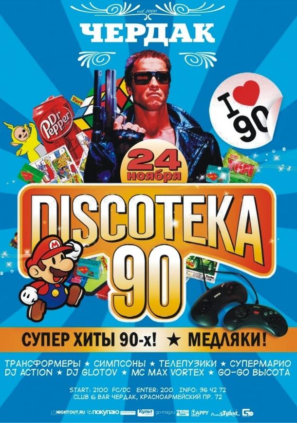 Dfm disco 90-х. Жаркий дискач 50/50 (2015) сборник [mp3] скачать.