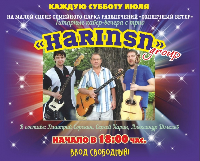 Группа «HARINSN group»