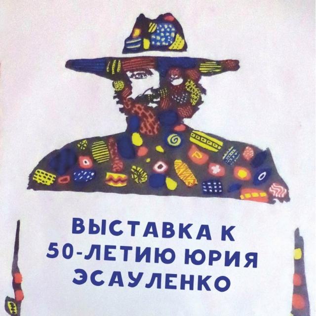 Выставка к 50-летию художника Юрия Эсауленко